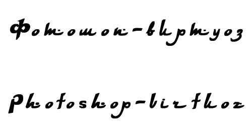 "Шрифт ""Arabic"""