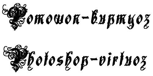 """Шрифт """"Rurintania"""""""