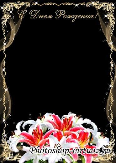 """Рамка """"Букет белых и розовых лилий"""""""