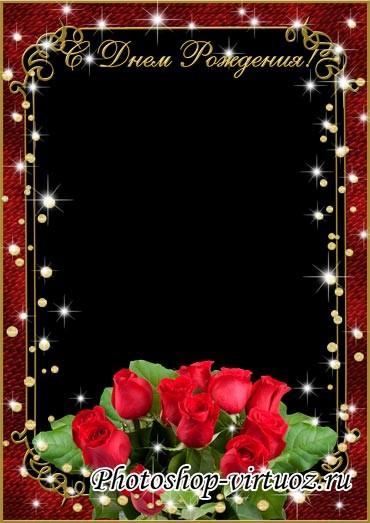 """Рамка """"Букет красных роз"""""""