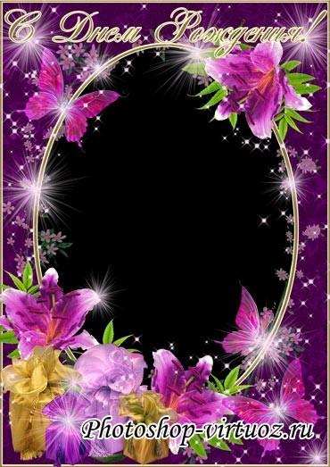 """Рамка """"Сиреневые лилии и бабочки"""""""