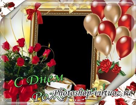 """Рамка """"Воздушные шары и розы"""""""