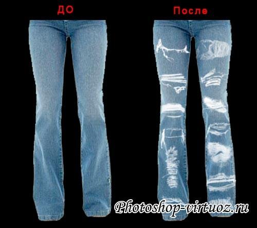"""Кисти """"Дырки на джинсах"""""""